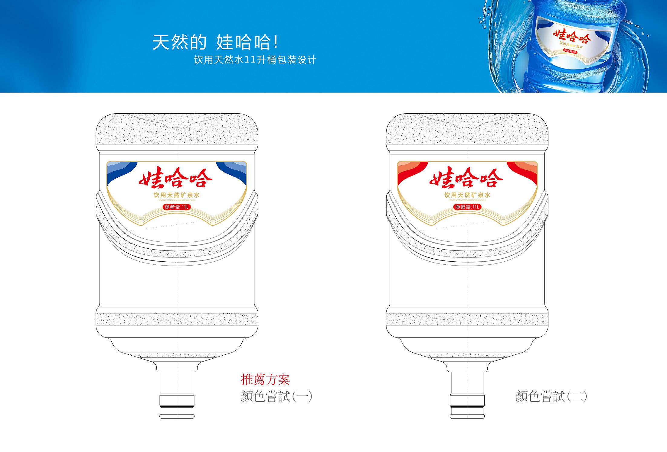 特创易-娃哈哈桶装水包装设计