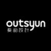 深圳奏韵设计|outsyun